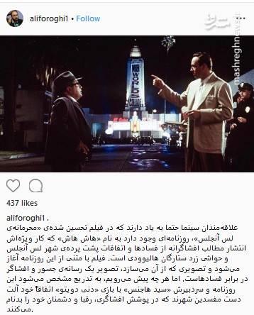 مدیر شبکه سه: حالا نوبت احسان علیخانی است