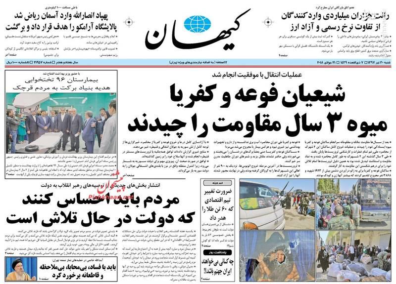 عکس/صفحه نخست روزنامه های شنبه ۳۰ تیر