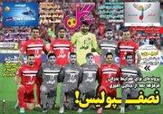 عکس/ روزنامههای ورزشی یکشنبه ۳۱ تیر