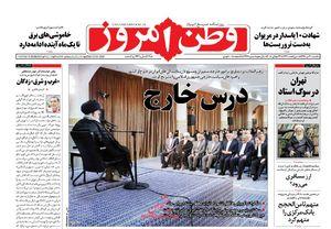 صفحه نخست روزنامههای یکشنبه ۳۱ تیر