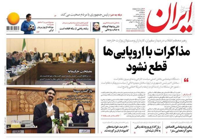 ایران: مذاکرات با اروپاییها قطع نشود