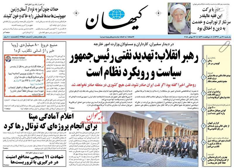 کیهان: رهبر انقلاب تهدید نفتی رئیس جمهور سیاست و رویکرد نظام است