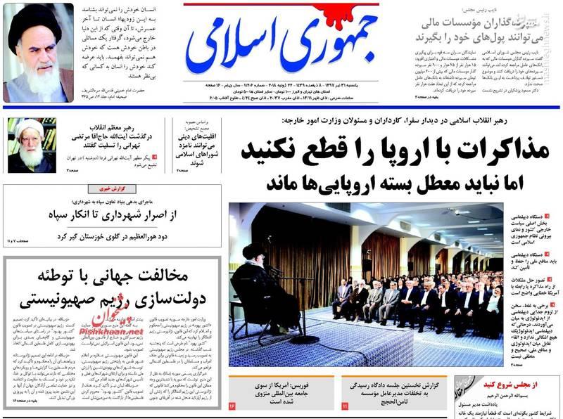 جمهوری اسلامی: مذاکرات با اروپا را قطع نکنید