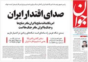 عکس/صفحه نخست روزنامههای دوشنبه ۱ مرداد