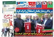 عکس/ روزنامههای ورزشی دوشنبه ۱ مرداد