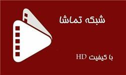 پخش سریالهای جدید از فردا در شبکه تماشا