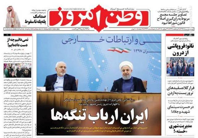 وطن امروز: ایران ارباب تنگهها
