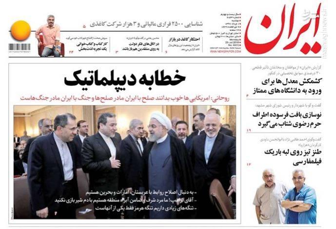 ایران: خطابه دیپلماتیک