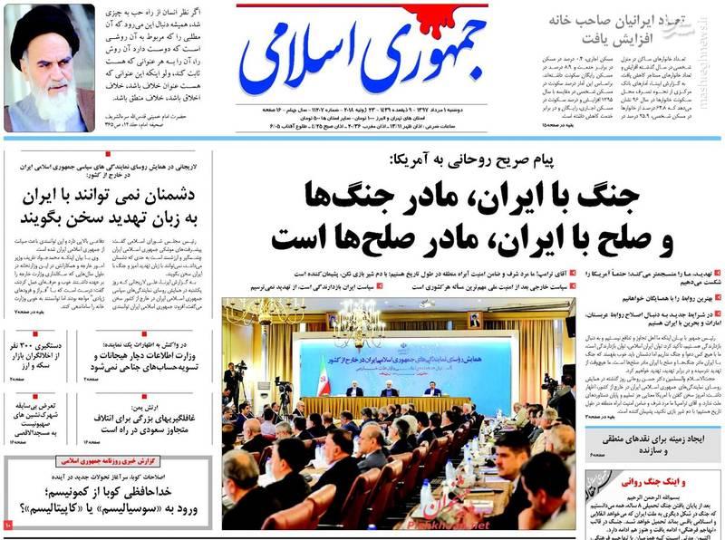 جمهوری اسلامی: جنگ با ایران، مادر جنگها و صلح با ایران، مادر صلحها است