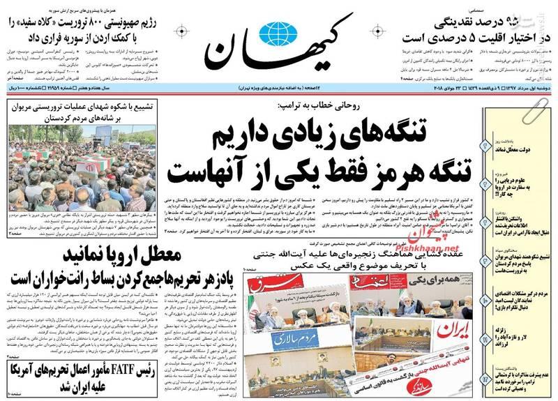 کیهان: تنگههای زیادی داریم تنگه هرمز فقط یکی از آنهاست
