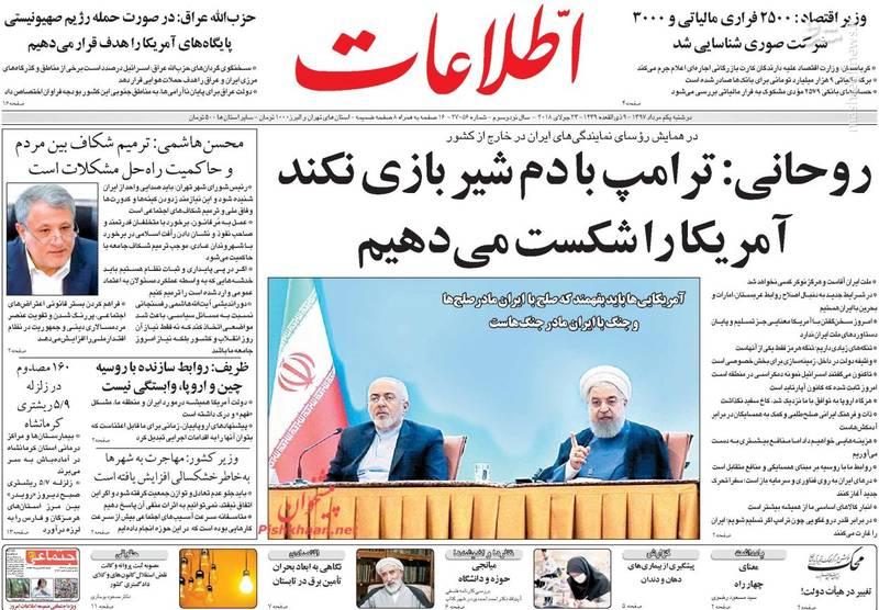 اطلاعات: روحانی: ترامپ با دم شیر بازی نکند آمریکا را شکست میدهیم