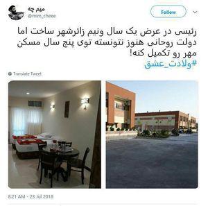 تفاوت رئیسی با دولت روحانی +عکس