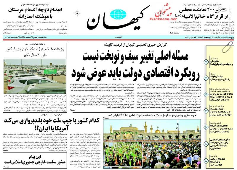 کیهان: مسئله اصلی تغییر سیف و نوبخت نیست، رویکرد اقتصادی دولت باید عوض شود