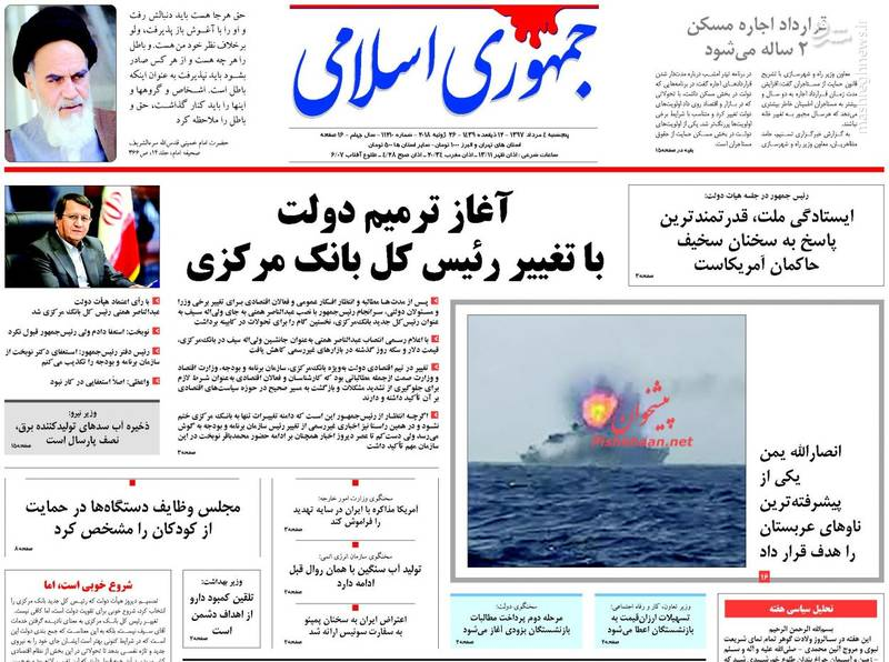 جمهوری اسلامی: آغاز ترمیم دولت با تغییر رئیس کل بانک مرکزی