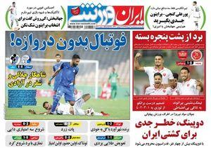 عکس/ روزنامههای ورزشی شنبه 6 مرداد