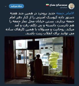 ساده زیستی امام جمعه جدید بروجرد +عکس