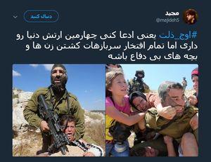 اوج ذلت سربازان صهیونیستی +عکس