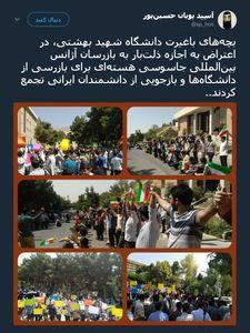اعتراض دانشجویان برای بازجویی از دانشمندان ایرانی +عکس