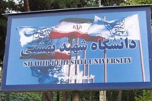 فیلم/ تشکیل زنجیره انسانی در دانشگاه شهید بهشتی