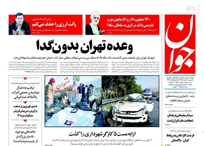 جوان: وعده تهران بدون گدا