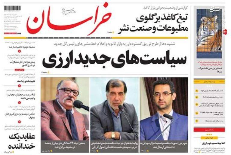 خراسان: سیاستهای جدید ارزی