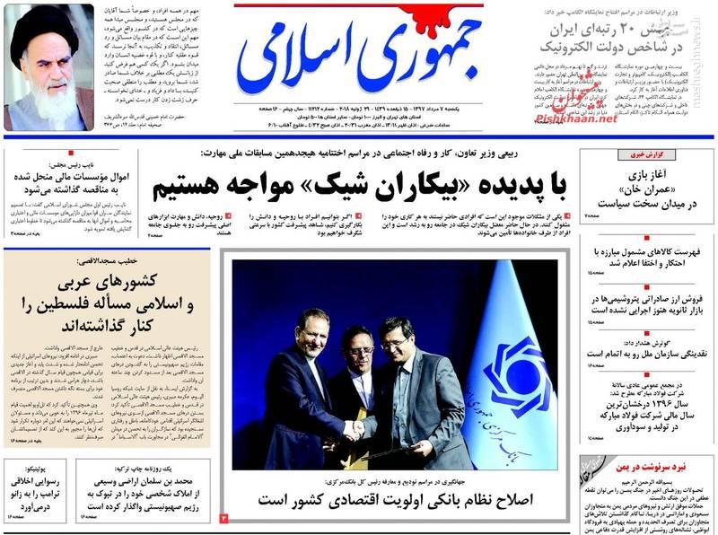 جمهوری اسلامی: با پدیده «بیکاران شیک» مواجه هستیم
