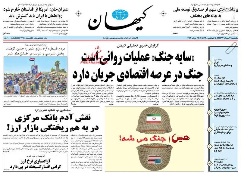 کیهان: «سایه جنگ» عملیات روانی است جنگ در عرصه اقتصادی جریان دارد
