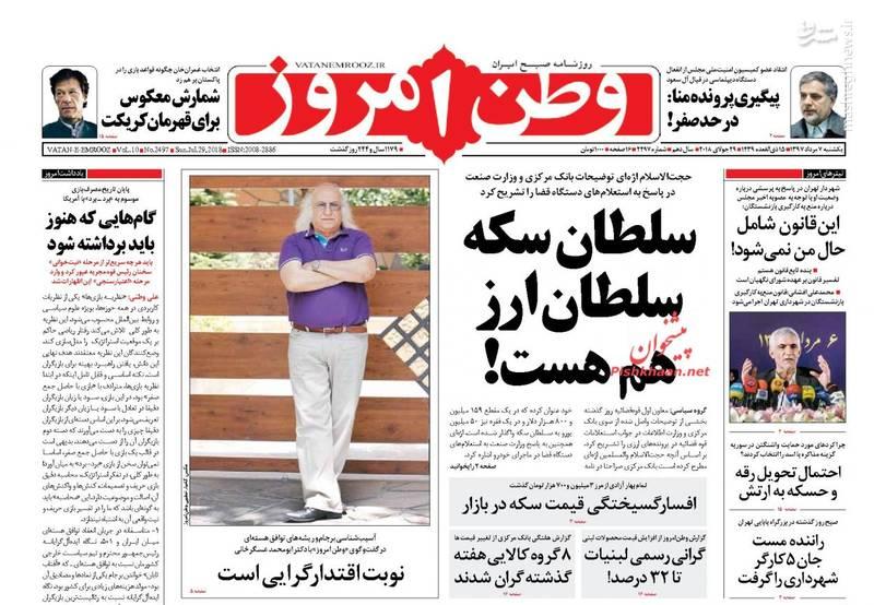 وطن امروز: سلطان سکه سلطان ارز هم هست!