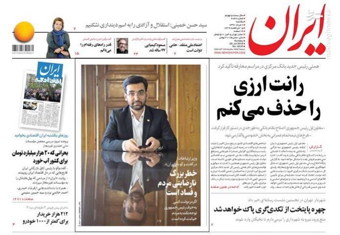ایران: رانت ارزی را حذف میکنم