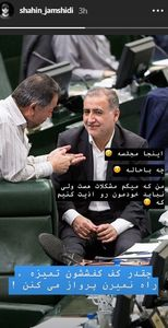 کف کفش نماینده مجلس سوژه شد +عکس