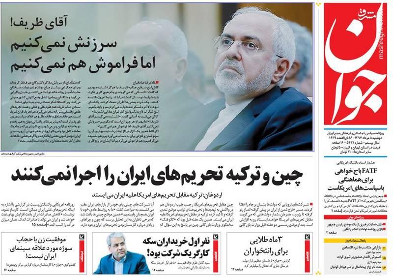جوان: چین و ترکیه تحریمهای ایران را اجرا نمیکنند