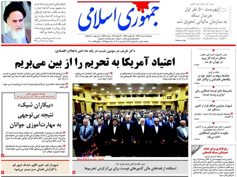 جمهوری اسلامی: اعتیاد آمریکا به تحریم را از بین میبریم