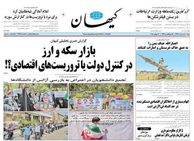 کیهان: بازار سکه و ارز در کنترل دولت یا تروریستهای اقتصادی؟!