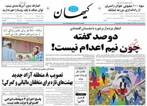 صفحه نخست روزنامههای سهشنبه ۹ مرداد