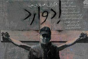 روایتی از زندگی یک اسیر مسیحیِ ایرانی در جنگ تحمیلی