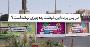 فیلم/ از آشتی ملی تا گفتگوی ملی؛ پشت پرده بیلبوردهای این روزهای تهران چیست؟