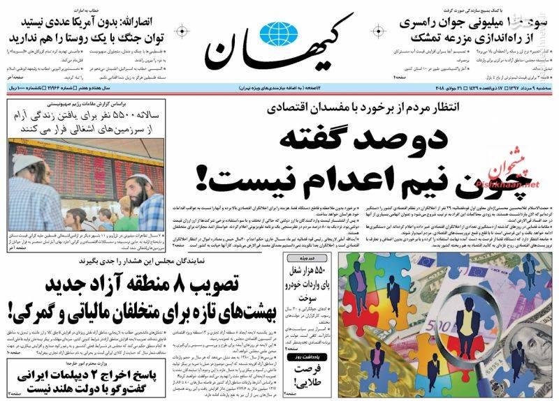 کیهان: دوصد گفته چون نیم اعدام نیست!
