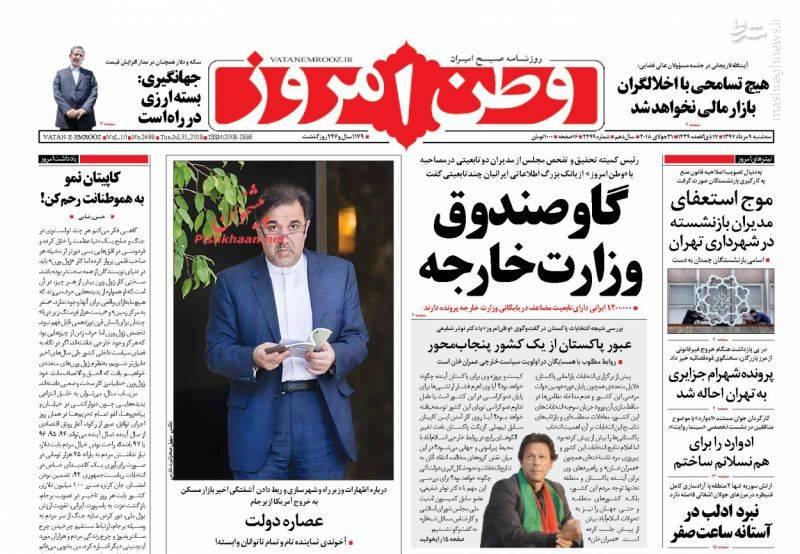 وطن امروز: گاو صندوق وزارت خارجه