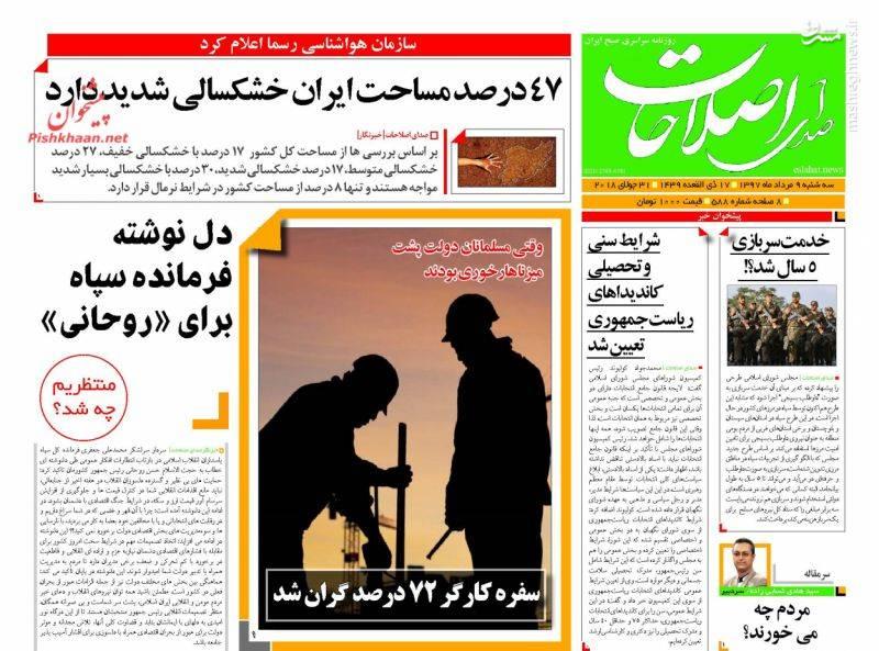 صدای اصلاحات: دل نوشته فرمانده سپاه برای «روحانی»