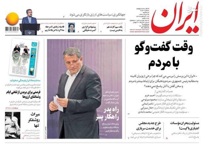 ایران: وقت گفت و گو با مردم