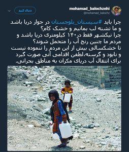 بحران آبی در سیستان و بلوچستان +عکس