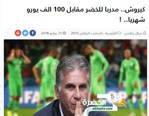 واکنش فدراسیون به خبر توافق کیروش با الجزایر
