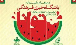ویژگیهای دوره تابستانه باشگاه توانای فارس