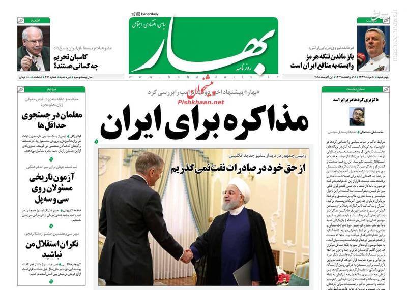 بهار: مذاکره برای ایران