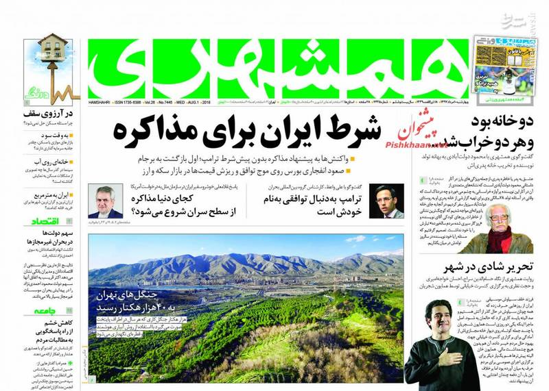همشهری: شرط ایران برای مذاکره
