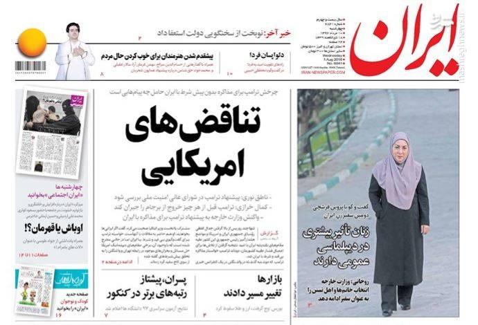 ایران: تناقضهای امریکایی