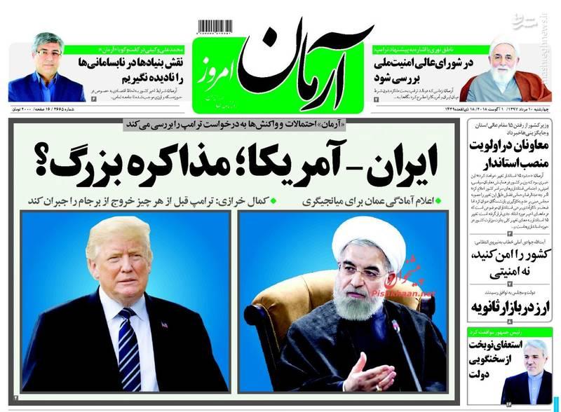 عکس/صفحه نخست روزنامههای چهارشنبه ۱۰مرداد