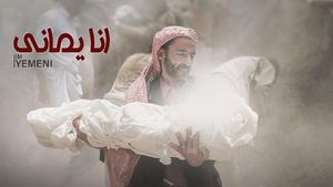 یمن - سایبری -