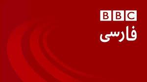 بوسه مرگ BBC به پیشانی یک فتنهگر
