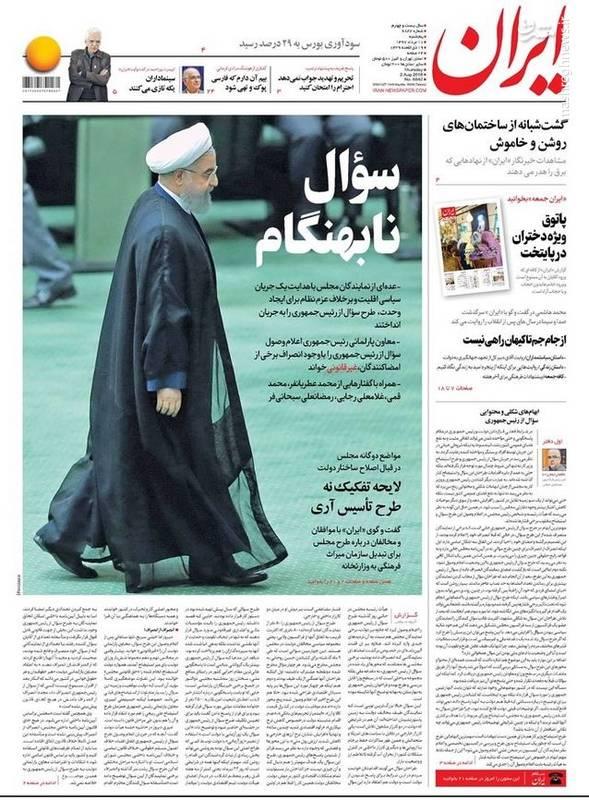 ایران: سوال نابهنگام